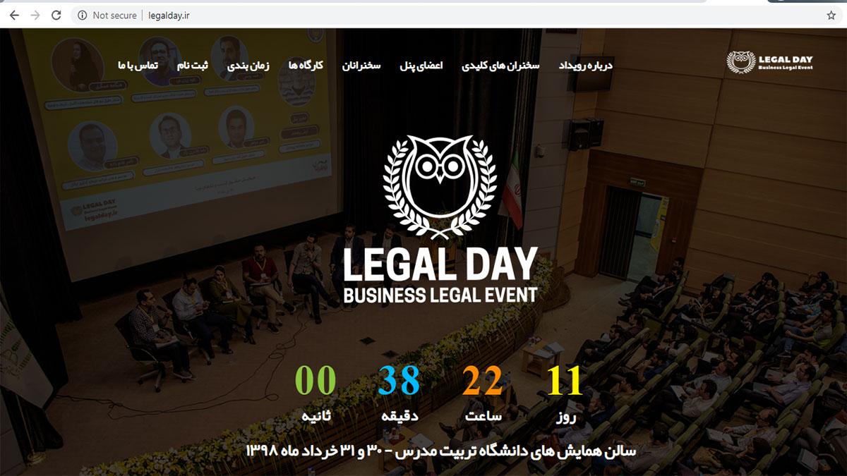 دومین همایش حقوق کسب و کارهای نوپا   برگزار میشود